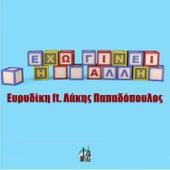 Eho Ginei I Alli [Έχω Γίνει Η Άλλη] von Evridiki (Ευρυδίκη)