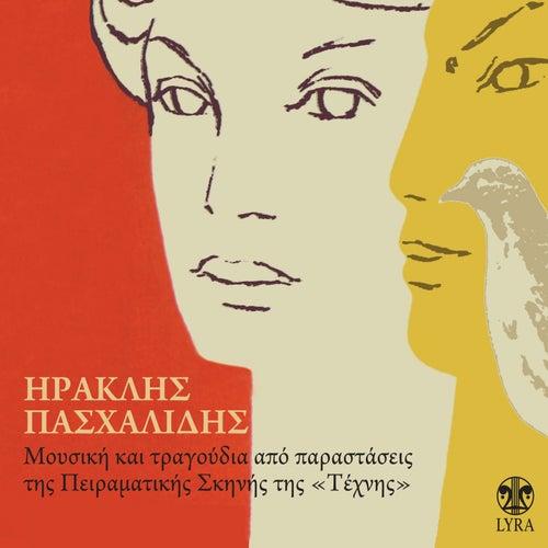 Mousikes Apo Parastaseis Tis Peiramatikis Skinis Tis 'Technis' (Iraklis Pashalidis) by Various Artists