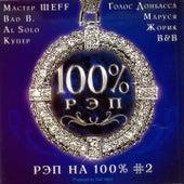Рэп на 100 %, Vol. 2 by Various Artists