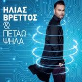 Kai Petao Psila [Και Πετάω Ψηλά] von Ilias Vrettos (Ηλίας Βρεττός)