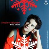Andriana Babali (Ανδριάνα Μπάμπαλη):