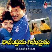 Rajendrudu Gajendrudu (Original Motion Picture Soundtrack) by S.P. Balasubramanyam