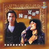 My Lovely Legend (- Danny Summer and Elisa Chan) de Danny Summer