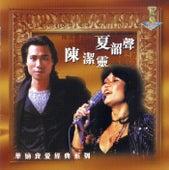 My Lovely Legend (- Danny Summer and Elisa Chan) von Danny Summer