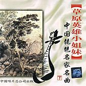 Famous Chinese Pipa Pieces: Vol. 2 (Zhong Guo Pi Pa Ming Jia Ming Qu Xia) by Various Artists