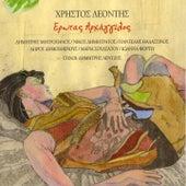 Erotas Archaggelos von Various Artists