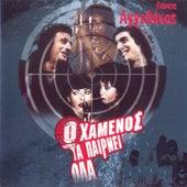 O Hamenos Ta Pairnei Ola (Original Motion Picture Soundtrack) by Various Artists