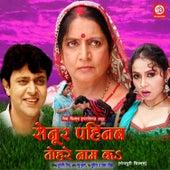 Senur Pahinab Tohare Naam Ka (Original Motion Picture Soundtrack) by Various Artists