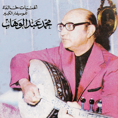 Indama yati el massa by Mohamed Abdel Wahab