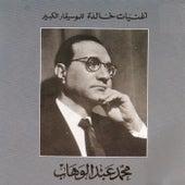 Koul da (Live) by Mohamed Abdel Wahab