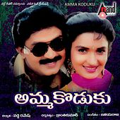 Amma Koduku (Original Motion Picture Soundtrack) by Various Artists