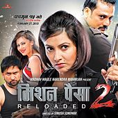 Mission Paisa 2 Reloaded (Original Motion Picture Soundtrack) by Various Artists