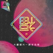 福到, Vol. 1: 大福唱片一周年合辑 by Various Artists