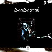 Paspartou von Lakis Papadopoulos (Λάκης Παπαδόπουλος)
