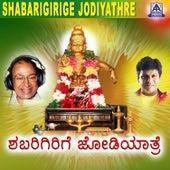 Shabarigirige Jodiyathre by Various Artists