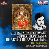 Sri Raja Rajeshwari Suprabhatham & Bhakthi Bhava Lahari by Dr.Rajkumar
