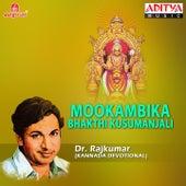 Mookambika Bhakthi Kusumanjali by Dr.Rajkumar
