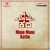 Mane Mane Kathe (Original Motion Picture Soundtrack) by Various Artists