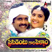Presidentu Gari Pellam (Original Motion Picture Soundtrack) by S.P. Balasubramanyam