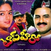Top Hero (Original Motion Picture Soundtrack) by S.P. Balasubramanyam