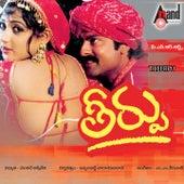 Theerpu (Original Motion Picture Soundtrack) by S.P. Balasubramanyam