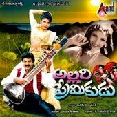 Allari Primikudu (Original Motion Picture Soundtrack) by S.P. Balasubramanyam