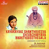 Kayakayogi Shanthaveera Shivacharyara Bhakthigeethegalu by Various Artists