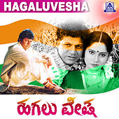 Hagaluvesha (Original Motion Picture Soundtrack) by Various Artists