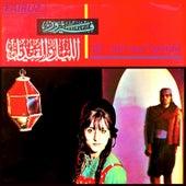Al - lail wa'l qindil by Fairuz