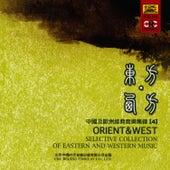 Orient & West: Vol. 4 (Zhong Guo Ji Ou Zhou Jing Dian Yin Yue Ji Jin 4) by South China Music Troupe