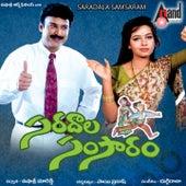 Saradaala Samsaram (Original Motion Picture Soundtrack) by Various Artists