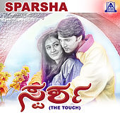 Sparsha (Original Motion Picture Soundtrack) by Various Artists