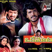 Oke Maata (Original Motion Picture Soundtrack) by Various Artists
