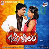 Bollilu (Original Motion Picture Soundtrack) by Various Artists