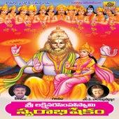 Sri Lakshmi Narasimha Swarabhishekam by Various Artists