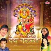 Dev Narsivha by Various Artists