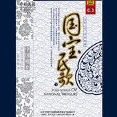 Folk Songs of National Treasure Vol.2 (Guo Bao Min Ge Xia) by Various Artists