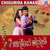 Chigurida Kanasu (Original Motion Picture Soundtrack) by Various Artists