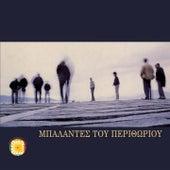 Mpalantes Tou Perithoriou by Various Artists