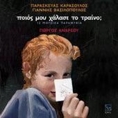 Pios Mou Halase To Traino? (12 Mousika Paramithia) by Various Artists