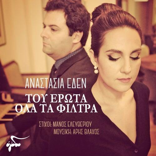 Tou Erota Ola Ta Filtra [Του Έρωτα Όλα Τα Φίλτρα] by Anastasia Eden (Αναστασία Εδέν)