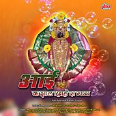 Aai Kashala Aahes Gupp de Various Artists