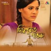 Dispurot Gabhoru (Original Motion Picture Soundtrack) by Various Artists
