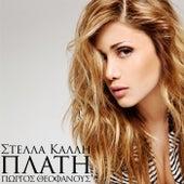Stella Kalli (Στέλλα Καλλή):