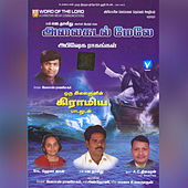 Alaikadal Melae de Various Artists