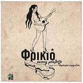 Frikio [Φρικιό] by Sunny Baltzi (Sunny Μπαλτζή)