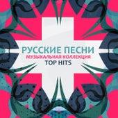 Русские Песни by Various Artists