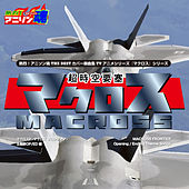 Netsuretsu! Anison Spirits THE BEST -Cover Music Selection- TV Anime Series ''Macross Series'' vol. 1 by Various Artists