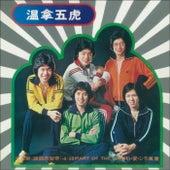 The Wynners (Guo Yu Yuan Sheng Dai) by Wynners