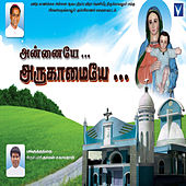 Annaye Aruhamaye by Various Artists